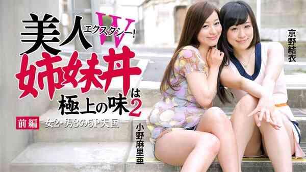 Heyzo-0933 美人姉妹丼前編 小野麻里亜 京野結衣海报剧照