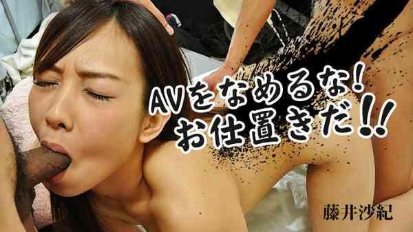Heyzo-0934 AV仕置!! 藤井沙紀海报剧照
