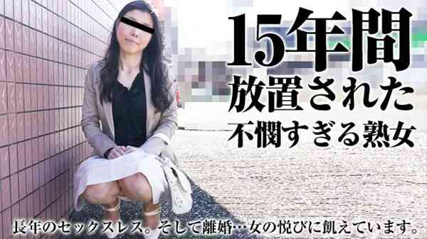 Pacopacomama-011916_015 離婚丰满美妇 紺野麻紀海报剧照
