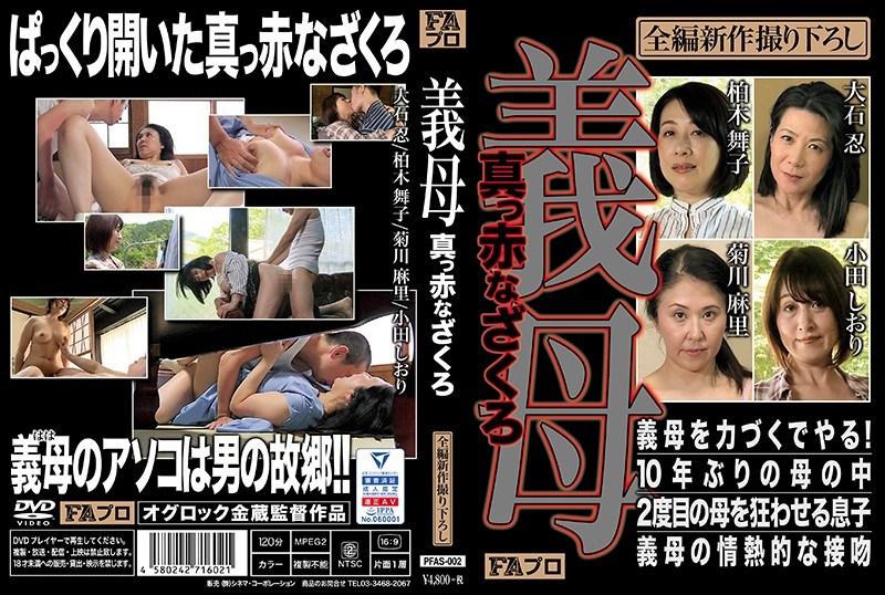 JJPP-146 イケメンが熟女を部屋に連れ込んでSEXに持ち込む様子を盗撮した動画。 FANZA限定!先行配信スペシャル!!79