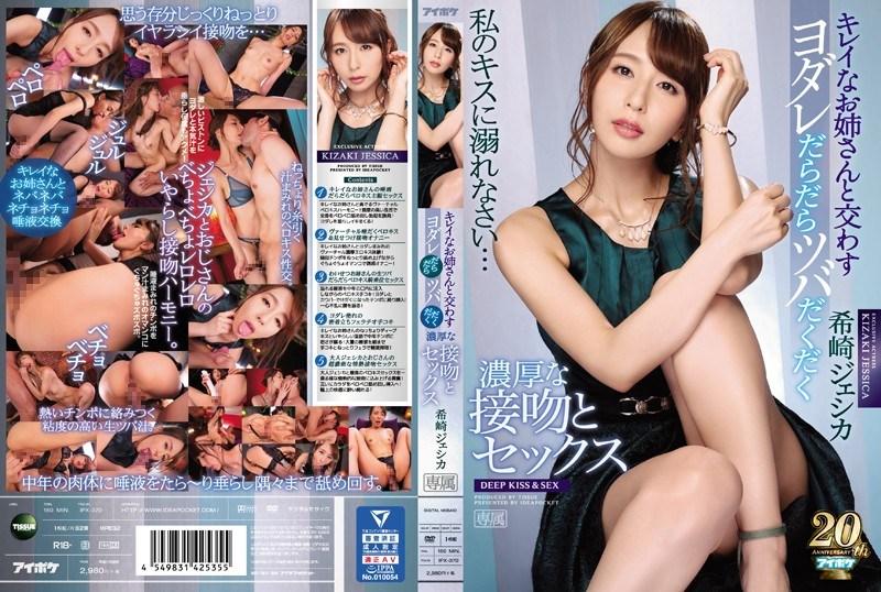 [中文字幕]IPX-370 キレイなお姉さんと交わすヨダレだらだらツバだくだく濃厚な接吻とセックス 希崎ジェシカ