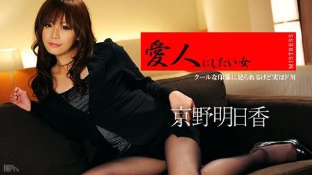 111015-018Asuka Kyouno