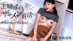 012815-794 无码主妇のザーメン妊活