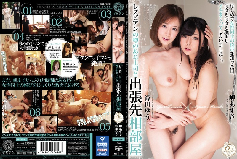 [中文字幕]BBAN-247 レズビアンの噂のある上司と出張先相部屋