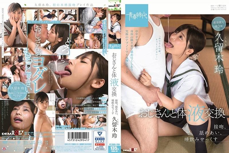 [中文字幕] SDAB-107黑木玲母与叔叔接吻,舔,、吐口交性爱的体液交换