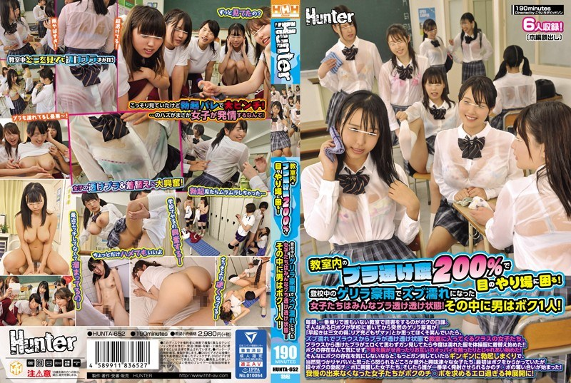 [中文字幕] HUNTA-652胸罩在教室中的透明度为200%,很难看清!所有在上学时由于游击队的大雨而弄湿的女孩都处于透明的胸罩状态!我是其中唯一的人...
