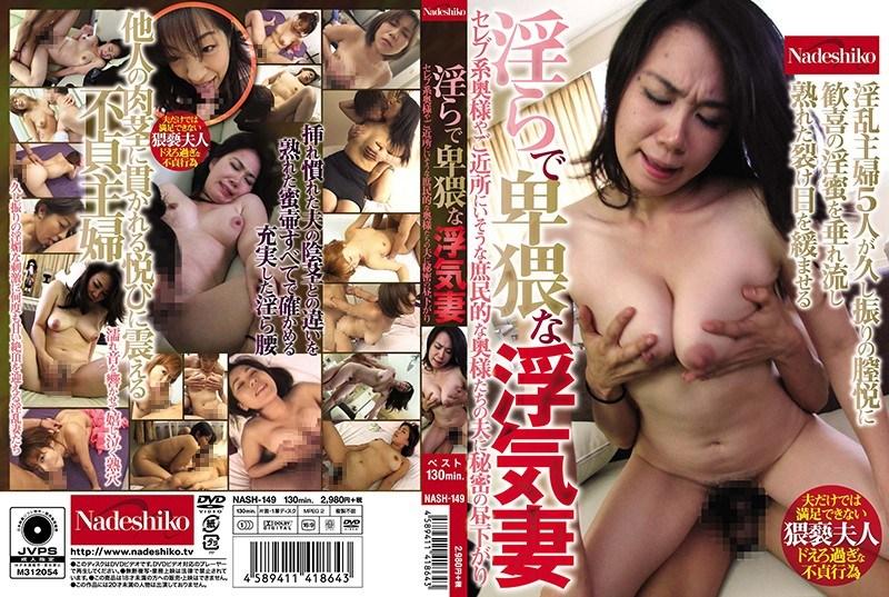 [中文字幕] NASH-149对可能在附近的淫秽妻子,名人妻子和普通妻子的丈夫来说,这是一个秘密的下午
