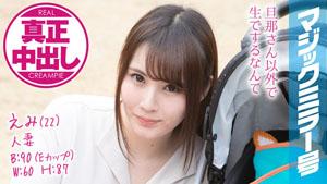 MMGH-077惠美(22岁)已婚女人魔镜发行正宗中出!一个美丽的年轻妻子旁边有一个丈夫