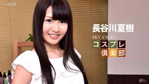 1pondo一本道-042016_283-长谷夏夏 天空天使 197 2集