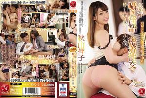 [中文字幕] JUY-987裸露是危险的...秋山祥子在妻子怀孕期间用sister子的低语和亲密性交来挤压精子