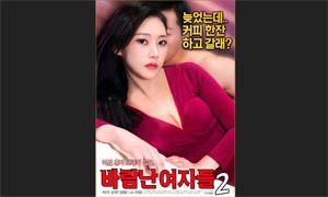[韩国]宽松女人 2