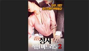 [韩国]诚实的好女儿 2海报剧照