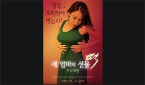 [韩国]新妈妈的礼物蛋糕海报剧照