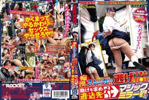 [中文字幕] RCTD-270一个逃脱了流氓跟踪者的女孩○魔镜是学生逃离求救的目的地
