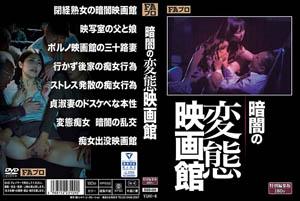 [中文字幕] SQIS-009黑暗变形电影院