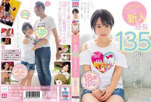 [中文字幕] MIFD-083我想练习口交和性爱。135厘米高的新人女孩初次登场椿亚