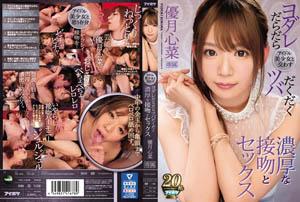 [中文字幕] IPX-351 Kokona Yuzuki拥有丰富的亲吻和性爱,与像偶像美少女交流的马虎草率边缘