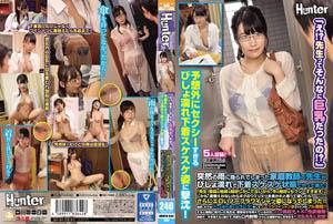 """[中文字幕] HUNTA-642"""" E !?老师的大山雀!?出乎意料的是,浸透了内裤的性感内衣以透明的形状沉没了!老师的老师突然下雨"""