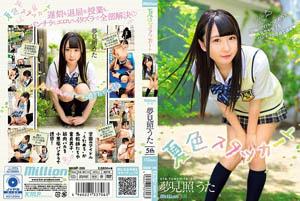 """[中文字幕] MKMP-289 Uta Yumemite 5th"""" Summer Color Staccato"""