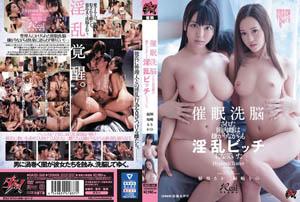 [中文字幕] DASD-568催眠洗脑的女性肉不受欢迎,但变成了讨厌的itch子。稻叶里香(Ruka Inaba)雾岛(Rino Kirishima)