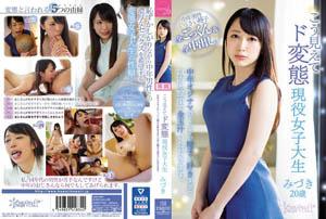 [中文字幕] CAWD-009看起来像这样,一个活跃于变态的女大学生,我太喜欢中年男人的精子了,我的嘴和阴道里有金球汁