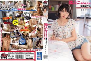 """[中文字幕] DASD-584我的女友被邻居打倒。""""一个可疑的人物在阳台上爬行"""" Hinano Rikuhata"""