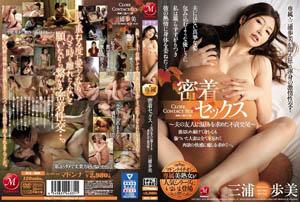 [中文字幕] JUL-009独家,三浦步美(Ayumi Miura)处于痛苦和疯狂的激情性交中!!! 特写性-不忠的交配从她丈夫的朋友那里寻求温暖