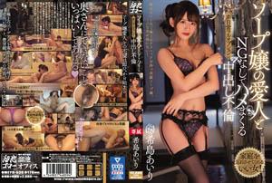 [中文字幕] MEYD-536与Soap小姐的情妇Airi Kijima组成的非凡的中出事件