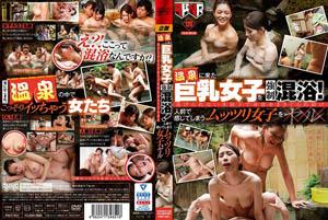 [中文字幕] FSET-851强迫来温泉的丰满姑娘们混浴!一直被挤在无法逃脱并在公共XXX中感到难受的水面之下的闷女孩