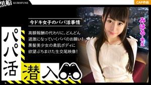 PAPA-003 [Daddy Live In渗透_Miharu-chan Edition]渗透到Papa Live调解中心的黑暗中!如何从父亲的角度说服-让Imadoki女孩拥有金钱的力量!一个可爱的女孩,拥有美白和漂亮的屁股,在明亮的房间里羞于挣零花钱。