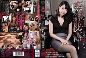 [中文字幕] ATID-380他妈的秘书疯狂的昏迷强奸Yuka Arai