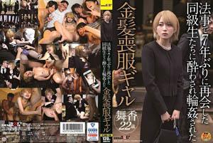 [中文字幕] SDAM-039被七年来首次团聚的同学陶醉并被殴打的金发哀悼女孩