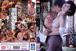 [中文字幕] SSNI-631合住房间NTR从早到晚,出差目的致力于外出性交的早晨和晚上,下等和下班的老板不平等