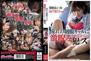 [中文字幕] BLK-435被渴望的制服gal瞪着……罪犯。深田荣美(Eimi Fukada)