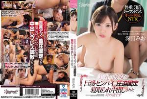 [中文字幕] CAWD-036这是一个故事,当时她的乳房美丽,被固定压力并阴道射精的巨型Senpai吊倒Mio Fukada