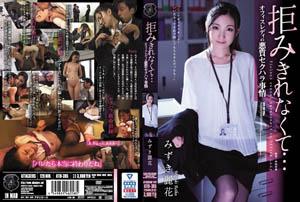 [中文字幕] ATID-385我不能拒绝...办公室女士的恶意性骚扰情况水木丽香(Reika Mizuki)
