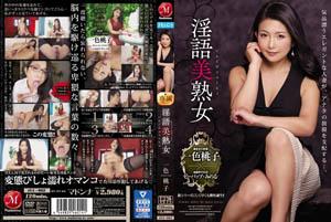 [中文字幕] JUL-062肮脏美丽的成熟女人优雅而高贵的已婚女人主导着您的耳膜。一木桃子