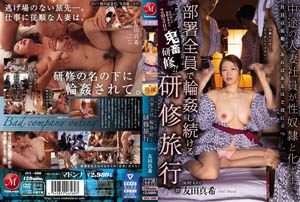 [中文字幕] JUL-080一次培训旅行,所有部门继续进行巡逻,直到一个职业中期的已婚雇员变成性奴隶。友田真纪