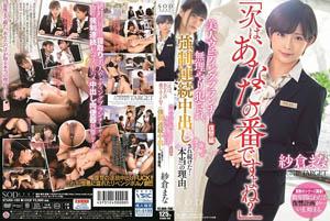 """[中文字幕] STARS-169""""下一个,该您了,不是吗?"""" Beauty Wedding Planner Revenge Edition强迫性交并强迫阴道射精……真正的原因。樱法力"""