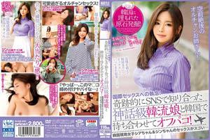 [中文字幕] HUSR-200对国际性的迷恋!与一个神话般的韩国女孩见面,她在韩国和外地的SNS上奇迹般地相遇了!韩国当地女孩Shea&Jin的性爱真是太棒了
