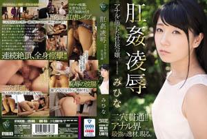 [中文字幕] RBD-955肛门凉●掉进肛门的社长的女儿美名菜
