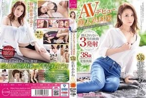 [中文字幕] DTT-045 AV首次亮相美丽的外科医生无法控制的性欲3发射情色女医生茜茜(Akane Saeki)疯狂地渴望着其他棍子