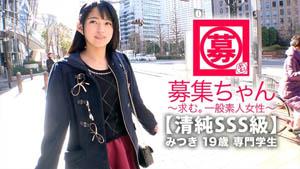 261ARA-366 [无辜SSS班] 19岁[纯美少女]美月酱来访!她申请的理由,通常是去医疗福利职业学校
