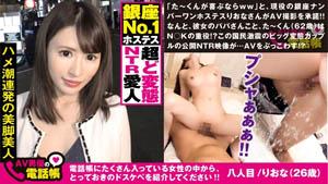 300NTK-286 N ○ K Executive Gachi 情妇是银座的第一女主人