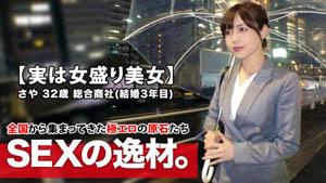 "261ARA-432 [实际上是一个淫荡的美女] 32 岁 [太多女性] Saya-san 来访!结婚第三年她申请的理由是""我想被另一个男人拥抱......"" [顽皮的已婚女人]"
