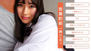 440KAMIG-012 若叶町前海报剧照