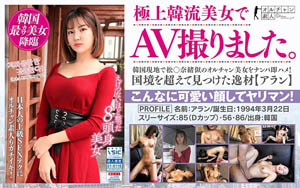 OSST-001 [仅分发] 我拍了一张韩流美女的AV。马上在韩国捡到一个长得像松下奈绪的Ulzzang美女!跨越国界的人才 [艾伦]