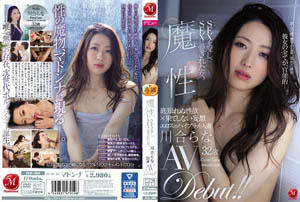 [中文字幕] JUL-109 爱魔幻SEX,被SEX宠爱的女人。Rana Kawai,32岁,AV出道