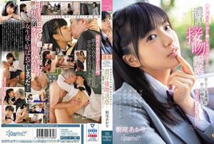 [中文字幕] CAWD-048 即将到退休年龄的老老师和被孤独的叔叔吸引的女学生之间的性爱日记。天真无邪的笑容和断腰的浓郁亲吻诱惑......学生主动出击的性生活,是一个荡妇Akari Neo