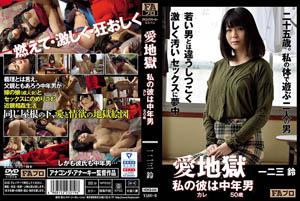 [中文字幕] HOKS-019 Love Hell 我的男朋友是个中年人(50岁)Rin Hifumi